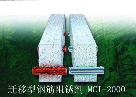 美国CORTEC 迁移型钢筋阻锈剂
