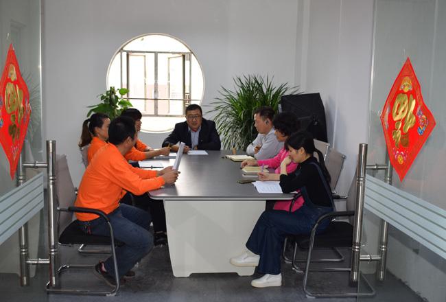丰安科技部门会议